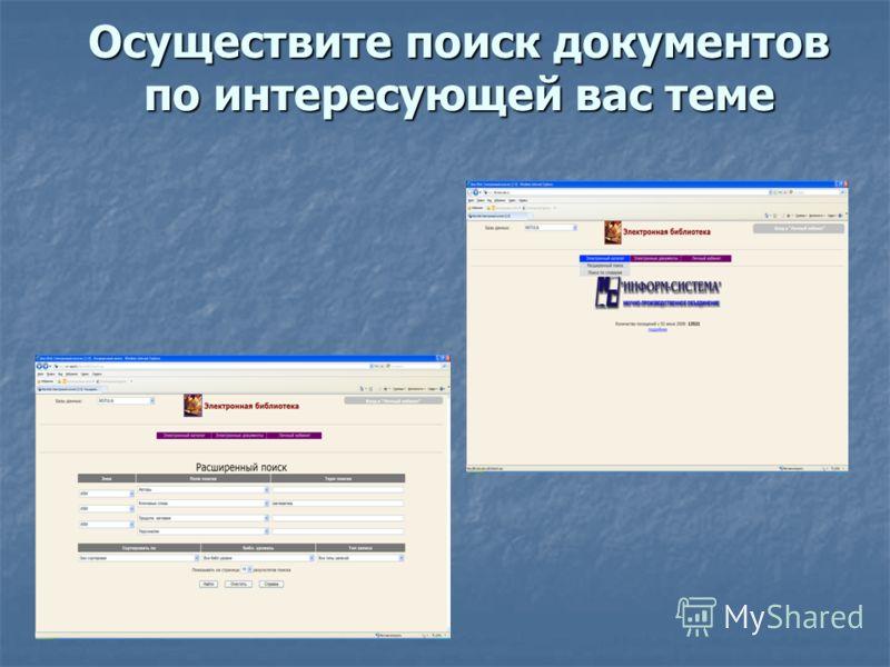 Осуществите поиск документов по интересующей вас теме