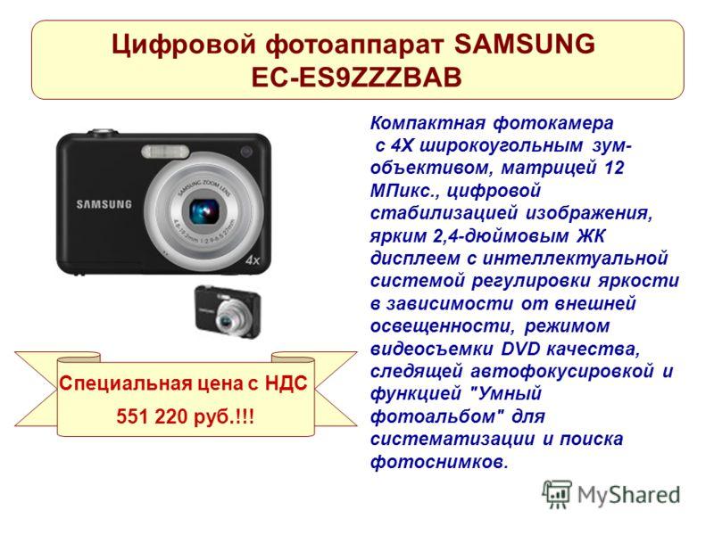 Компактная фотокамера с 4Х широкоугольным зум- объективом, матрицей 12 МПикс., цифровой стабилизацией изображения, ярким 2,4-дюймовым ЖК дисплеем с интеллектуальной системой регулировки яркости в зависимости от внешней освещенности, режимом видеосъем