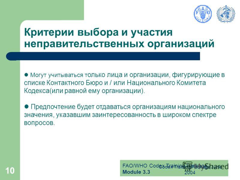 FAO/WHO Codex Training Package Module 3.3 Codex Training Package June 2004 10 Критерии выбора и участия неправительственных организаций Могут учитываться т олько лица и организации, фигурирующие в списке Контактного Бюро и / или Национального Комитет