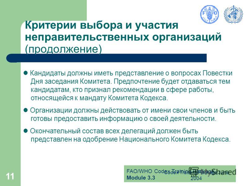 FAO/WHO Codex Training Package Module 3.3 Codex Training Package June 2004 11 Критерии выбора и участия неправительственных организаций (продолжение) Кандидаты должны иметь представление о вопросах Повестки Дня заседания Комитета. Предпочтение будет