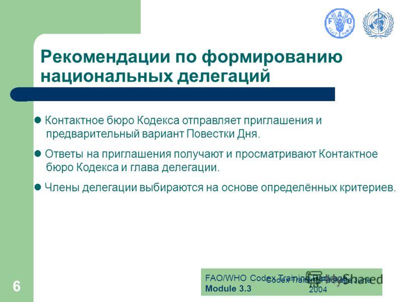 FAO/WHO Codex Training Package Module 3.3 Codex Training Package June 2004 6 Рекомендации по формированию национальных делегаций Контактное бюро Кодекса отправляет приглашения и предварительный вариант Повестки Дня. Ответы на приглашения получают и п
