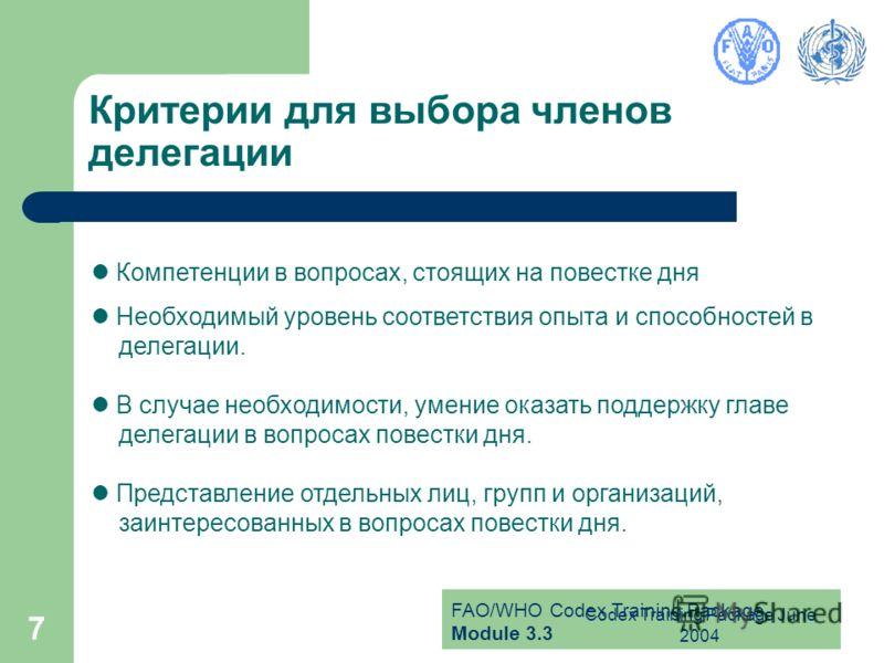 FAO/WHO Codex Training Package Module 3.3 Codex Training Package June 2004 7 Критерии для выбора членов делегации Компетенции в вопросах, стоящих на повестке дня Необходимый уровень соответствия опыта и способностей в делегации. В случае необходимост