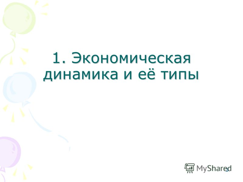 3 1. Экономическая динамика и её типы