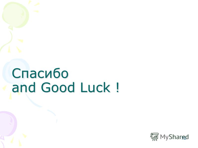70 Спасибо and Good Luck !