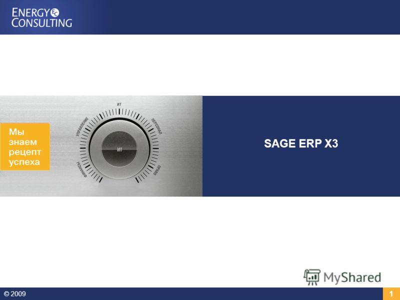 © 2009 1 Имя докладчика, дата, место проведения презентации SAGE ERP X3