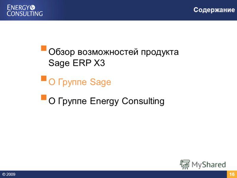 © 2009 16 Содержание Обзор возможностей продукта Sage ERP X3 О Группе Sage О Группе Energy Consulting