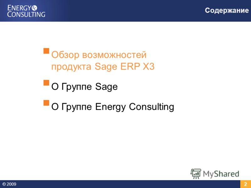 © 2009 2 Содержание Обзор возможностей продукта Sage ERP X3 О Группе Sage О Группе Energy Consulting