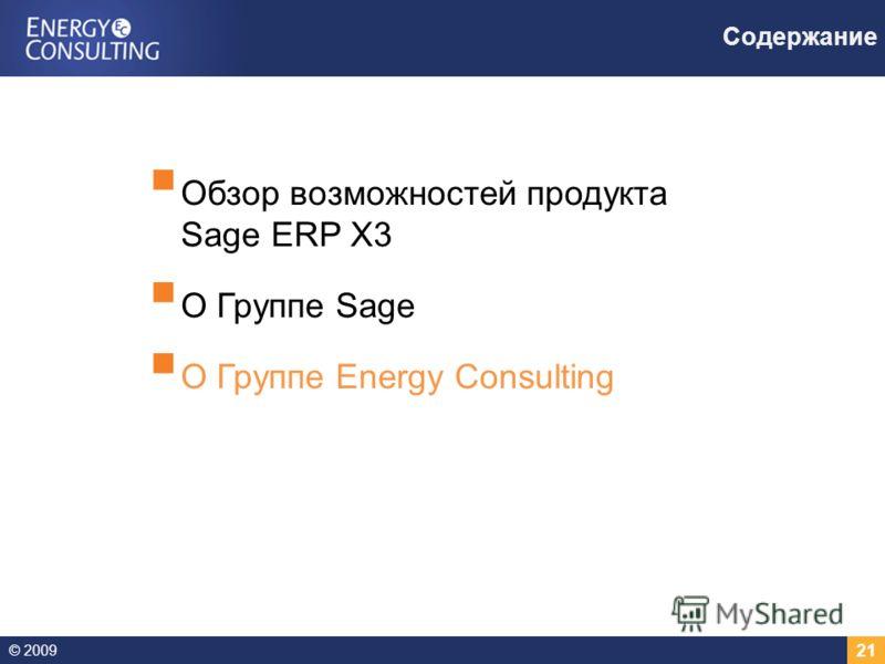© 2009 21 Содержание Обзор возможностей продукта Sage ERP X3 О Группе Sage О Группе Energy Consulting