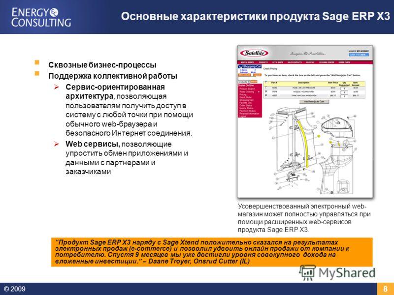 © 2009 8 Основные характеристики продукта Sage ERP X3 Сквозные бизнес-процессы Поддержка коллективной работы Сервис-ориентированная архитектура, позволяющая пользователям получить доступ в систему с любой точки при помощи обычного web-браузера и безо