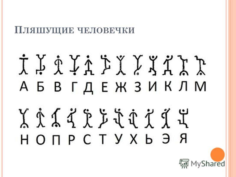 П ЛЯШУЩИЕ ЧЕЛОВЕЧКИ