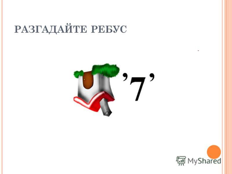 РАЗГАДАЙТЕ РЕБУС
