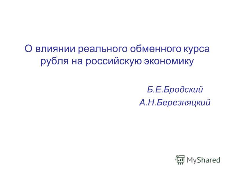 О влиянии реального обменного курса рубля на российскую экономику Б.Е.Бродский А.Н.Березняцкий
