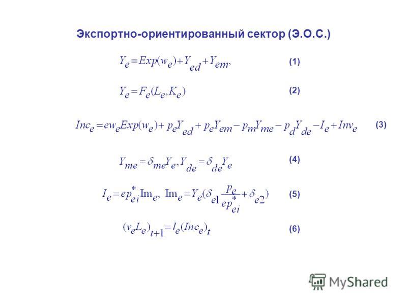 Экспортно-ориентированный сектор (Э.О.С.) (1) (2) (3) (4) (5) (6)