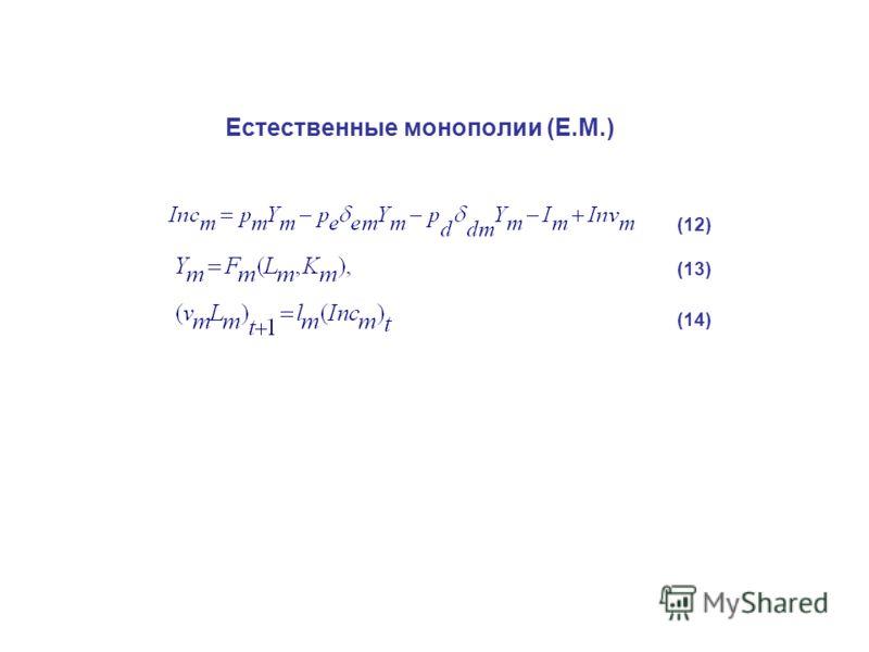 Естественные монополии (Е.М.) (12) (13) (14)