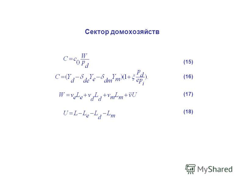 Сектор домохозяйств (15) (16) (17) (18)
