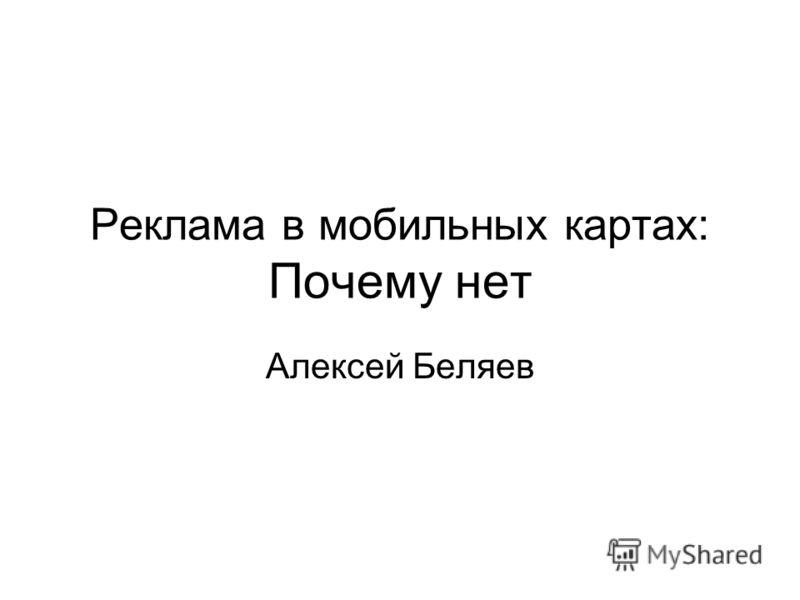 Реклама в мобильных картах: Почему нет Алексей Беляев
