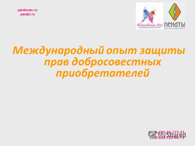 pankovav.ru penati.ru Международный опыт защиты прав добросовестных приобретателей 8-495-23-177-23 8-903-729-00-73