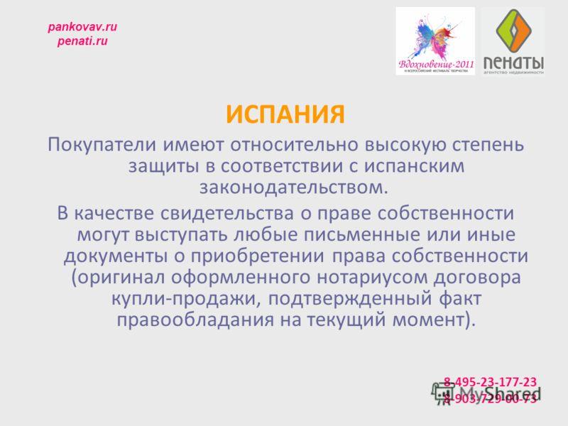pankovav.ru penati.ru ИСПАНИЯ Покупатели имеют относительно высокую степень защиты в соответствии с испанским законодательством. В качестве свидетельства о праве собственности могут выступать любые письменные или иные документы о приобретении права с