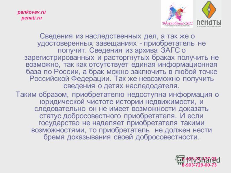 pankovav.ru penati.ru Сведения из наследственных дел, а так же о удостоверенных завещаниях - приобретатель не получит. Сведения из архива ЗАГС о зарегистрированных и расторгнутых браках получить не возможно, так как отсутствует единая информационная