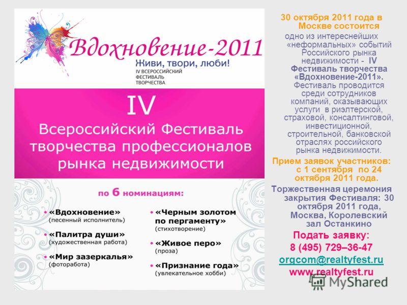 30 октября 2011 года в Москве состоится одно из интереснейших «неформальных» событий Российского рынка недвижимости - IV Фестиваль творчества «Вдохновение-2011». Фестиваль проводится среди сотрудников компаний, оказывающих услуги в риэлтерской, страх