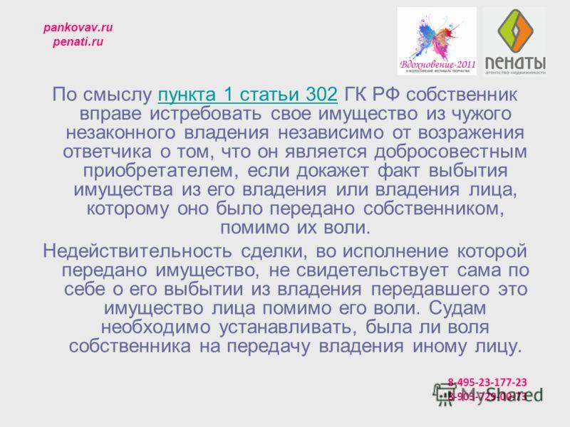 pankovav.ru penati.ru По смыслу пункта 1 статьи 302 ГК РФ собственник вправе истребовать свое имущество из чужого незаконного владения независимо от возражения ответчика о том, что он является добросовестным приобретателем, если докажет факт выбытия