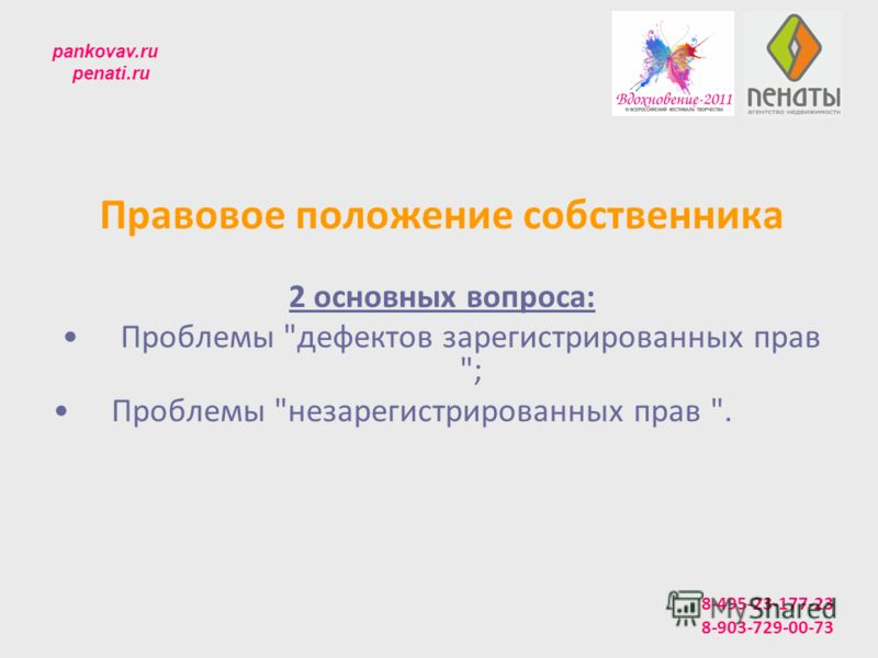 Правовое положение собственника 2 основных вопроса: Проблемы дефектов зарегистрированных прав ; Проблемы незарегистрированных прав . 8-495-23-177-23 8-903-729-00-73 pankovav.ru penati.ru