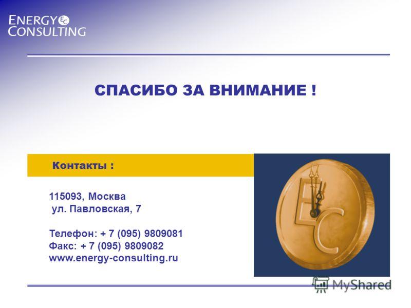 СПАСИБО ЗА ВНИМАНИЕ ! Контакты : 115093, Москва ул. Павловская, 7 Телефон: + 7 (095) 9809081 Факс: + 7 (095) 9809082 www.energy-consulting.ru