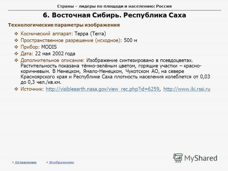 Страны – лидеры по площади и населению: Россия 6. Восточная Сибирь. Республика Саха Космический аппарат: Терра (Terra) Пространственное разрешение (исходное): 500 м Прибор: MODIS Дата: 22 мая 2002 года Дополнительное описание: Изображение синтезирова