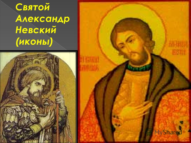 Святой Александр Невский (иконы)