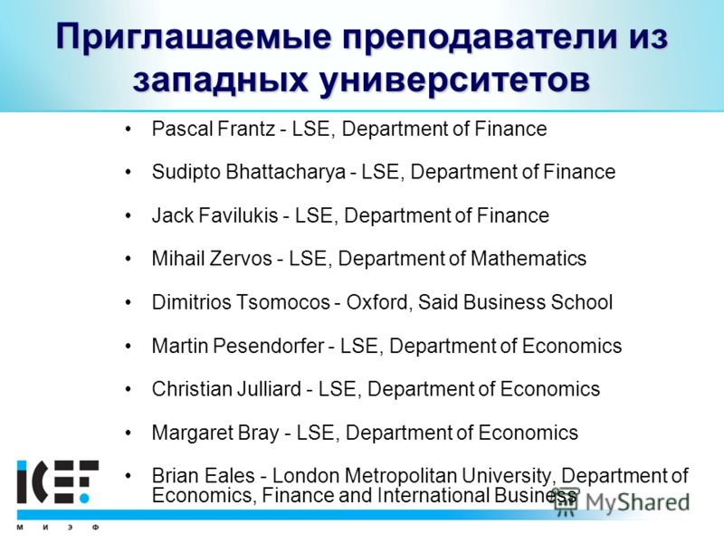 Приглашаемые преподаватели из западных университетов Pascal Frantz - LSE, Department of Finance Sudipto Bhattacharya - LSE, Department of Finance Jack Favilukis - LSE, Department of Finance Mihail Zervos - LSE, Department of Mathematics Dimitrios Tso