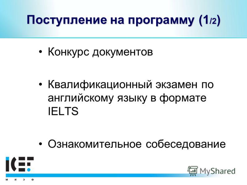 Поступление на программу (1 /2 ) Конкурс документов Квалификационный экзамен по английскому языку в формате IELTS Ознакомительное собеседование
