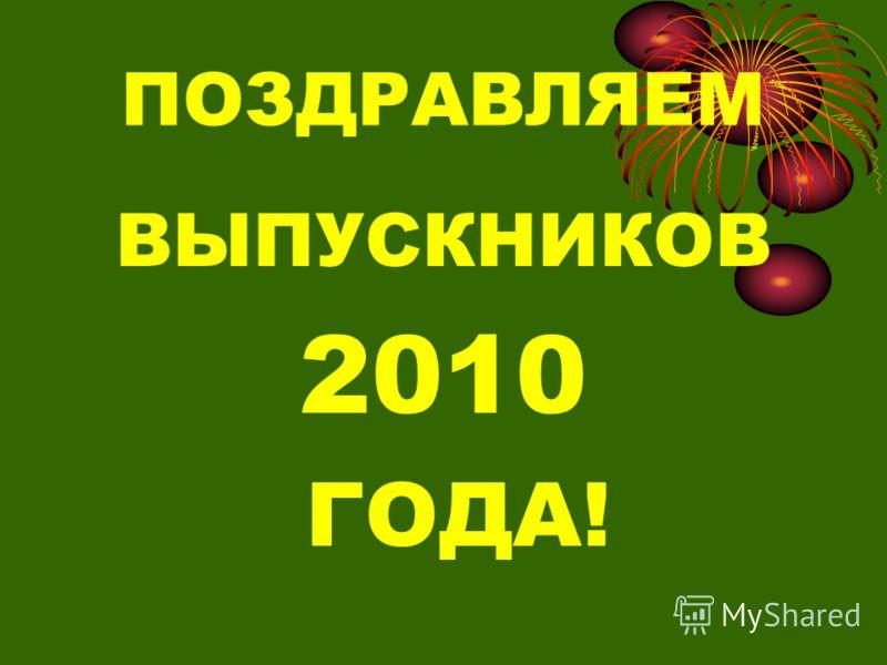 ПОЗДРАВЛЯЕМ ВЫПУСКНИКОВ 2010 ГОДА!