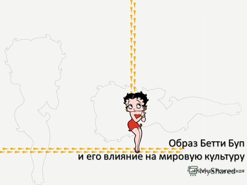 Образ Бетти Буп и его влияние на мировую культуру Ксения Рожинская