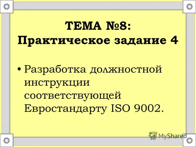 ТЕМА 8: Практическое задание 4 Разработка должностной инструкции соответствующей Евростандарту ISO 9002.