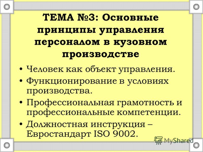 ТЕМА 3: Основные принципы управления персоналом в кузовном производстве Человек как объект управления. Функционирование в условиях производства. Профессиональная грамотность и профессиональные компетенции. Должностная инструкция – Евростандарт ISO 90