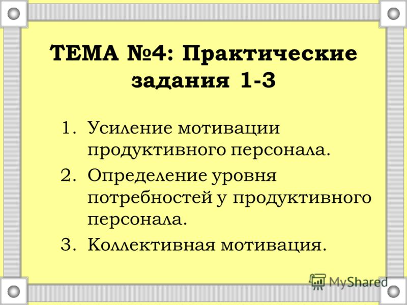 ТЕМА 4: Практические задания 1-3 1.Усиление мотивации продуктивного персонала. 2.Определение уровня потребностей у продуктивного персонала. 3.Коллективная мотивация.