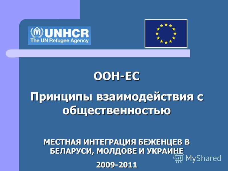 ООН-ЕС Принципы взаимодействия с общественностью МЕСТНАЯ ИНТЕГРАЦИЯ БЕЖЕНЦЕВ В БЕЛАРУСИ, МОЛДОВЕ И УКРАИНЕ 2009-2011