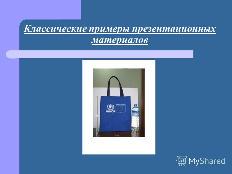 Классические примеры презентационных материалов