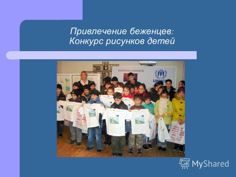 Привлечение беженцев: Конкурс рисунков детей