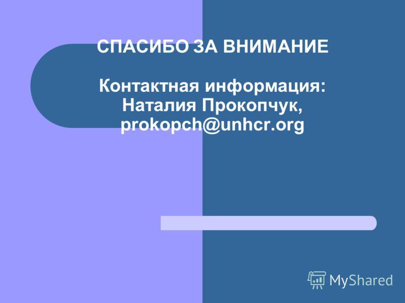 СПАСИБО ЗА ВНИМАНИЕ Контактная информация: Наталия Прокопчук, prokopch@unhcr.org