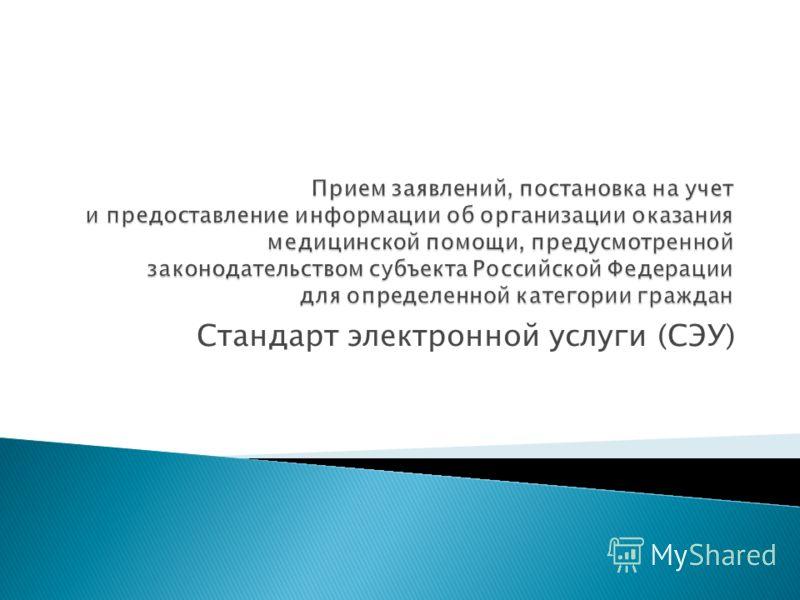 Стандарт электронной услуги (СЭУ)