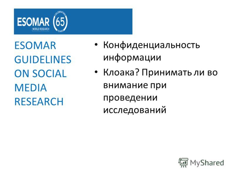 Конфиденциальность информации Клоака? Принимать ли во внимание при проведении исследований ESOMAR GUIDELINES ON SOCIAL MEDIA RESEARCH