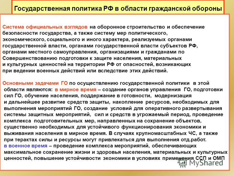 Государственная политика РФ в области гражданской обороны Система официальных взглядов на оборонное строительство и обеспечение безопасности государства, а также систему мер политического, экономического, социального и иного характера, реализуемых ор