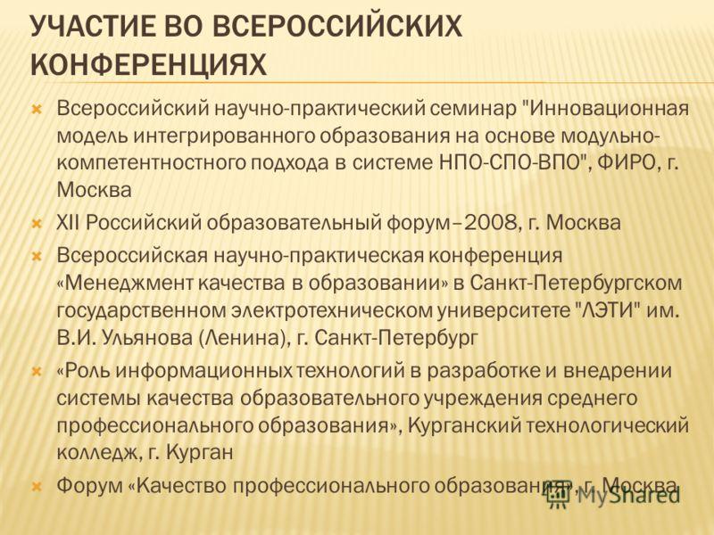 УЧАСТИЕ ВО ВСЕРОССИЙСКИХ КОНФЕРЕНЦИЯХ Всероссийский научно-практический семинар