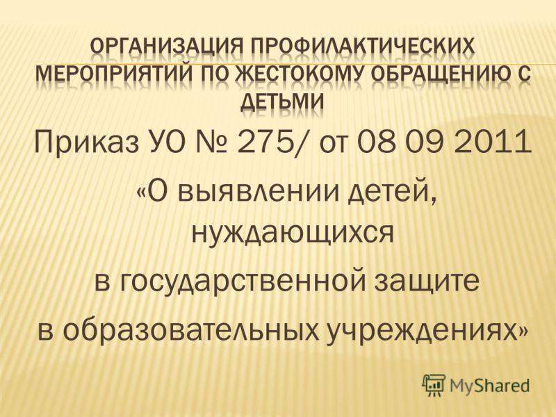 Приказ УО 275/ от 08 09 2011 «О выявлении детей, нуждающихся в государственной защите в образовательных учреждениях»