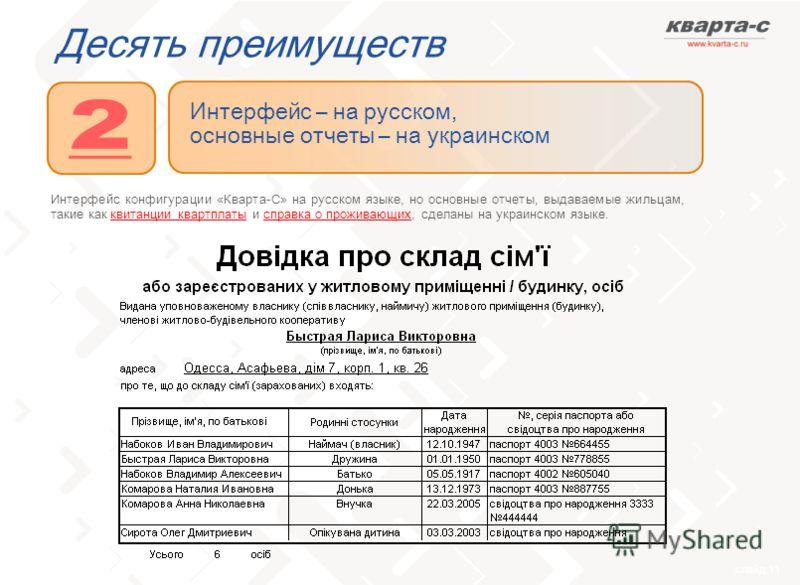 слайд 11 Десять преимуществ Интерфейс конфигурации «Кварта-С» на русском языке, но основные отчеты, выдаваемые жильцам, такие как квитанции квартплаты и справка о проживающих, сделаны на украинском языке.квитанциисправка о проживающих Интерфейс – на