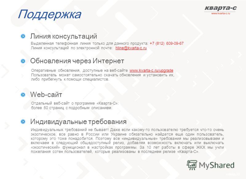 слайд 22 Поддержка Линия консультаций Обновления через Интернет Web-cайт Индивидуальные требования Оперативные обновления, доступные на веб-сайте www.kvarta-c.ru/upgradewww.kvarta-c.ru/upgrade Пользователь может самостоятельно скачать обновления и ус