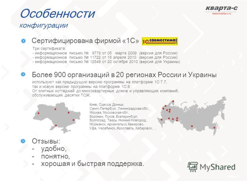 слайд 3 Особенности конфигурации Сертифицирована фирмой «1С» Три сертификата: - информационное письмо 9779 от 05 марта 2009 (версия для России) - информационное письмо 11722 от 15 апреля 2010 (версия для России) - информационное письмо 12549 от 20 ок