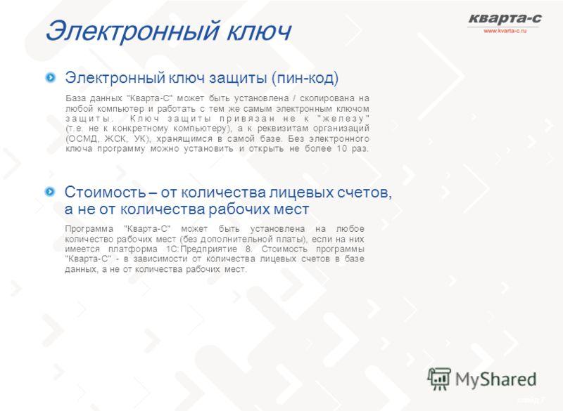 слайд 7 Электронный ключ защиты (пин-код) База данных