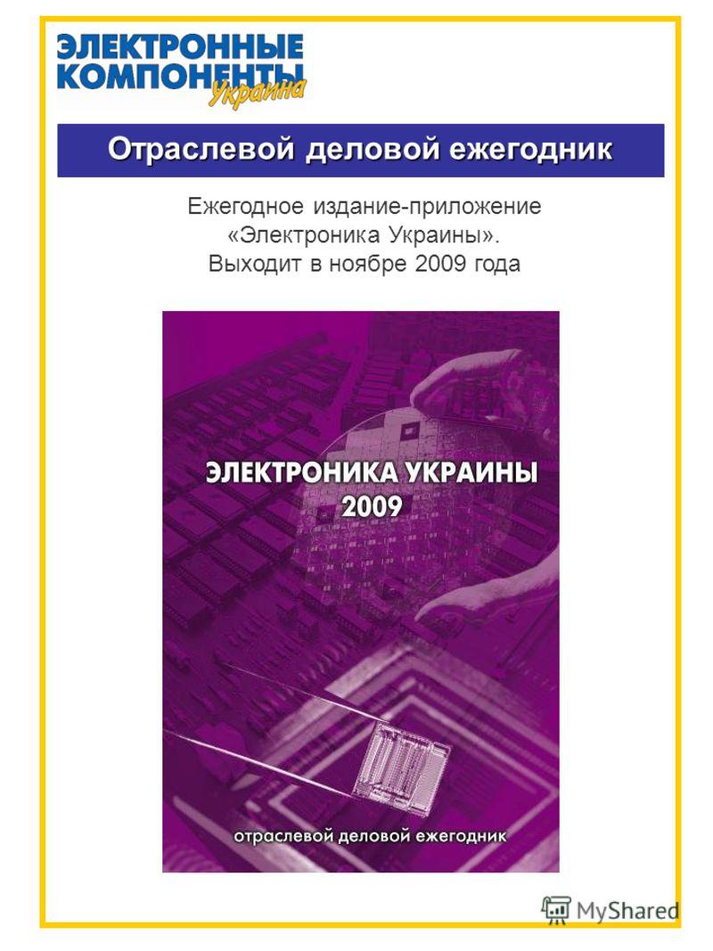 Отраслевой деловой ежегодник Ежегодное издание-приложение «Электроника Украины». Выходит в ноябре 2009 года